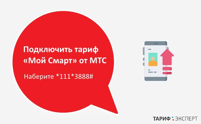 Подключить тариф «Мой Смарт» в Костроме