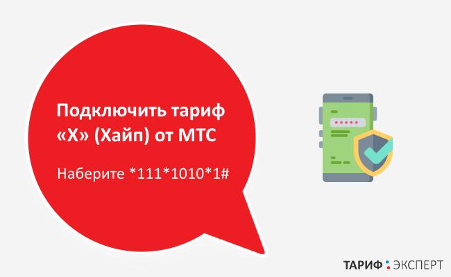 Подключить тариф «X» (Хайп) в Костроме