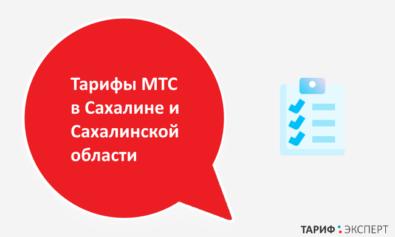Актуальные тарифы МТС в Сахалинской области