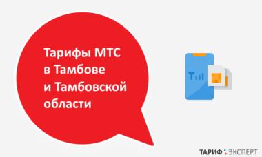 Действующие тарифы МТС в Тамбове