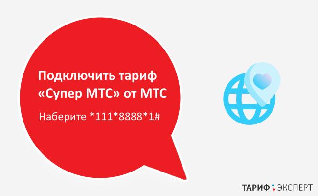 Подключить тариф «Супер МТС» в Сахалине