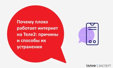 Причины возникновения неполадок с интернетом на Теле2