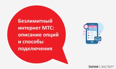Услуги МТС с безлимитным интернетом