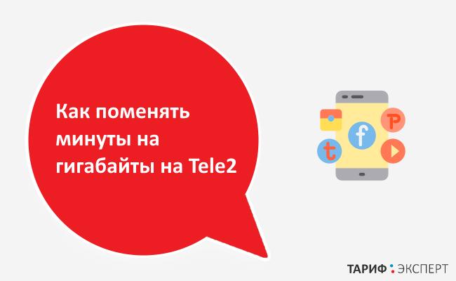 Как поменять минуты на гигабайты на Tele2